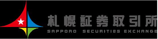 札幌証券取引所