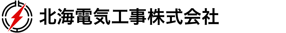 北海電気工事株式会社
