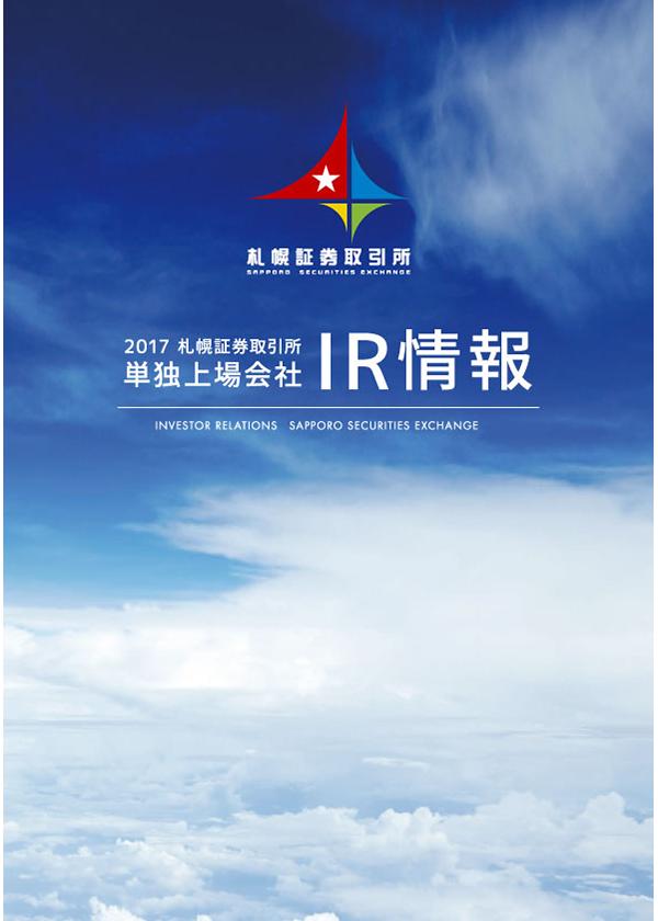 単独上場会社IR情報誌2016年版